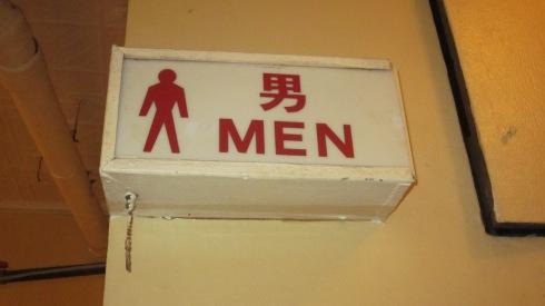 Bi-lingual restroom sign.