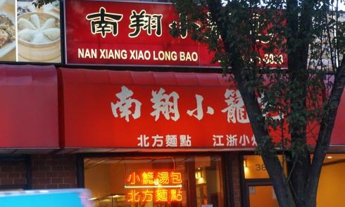 Nan Xian